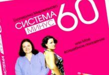 """Екатерина Мириманова - система """"Минус 60"""""""